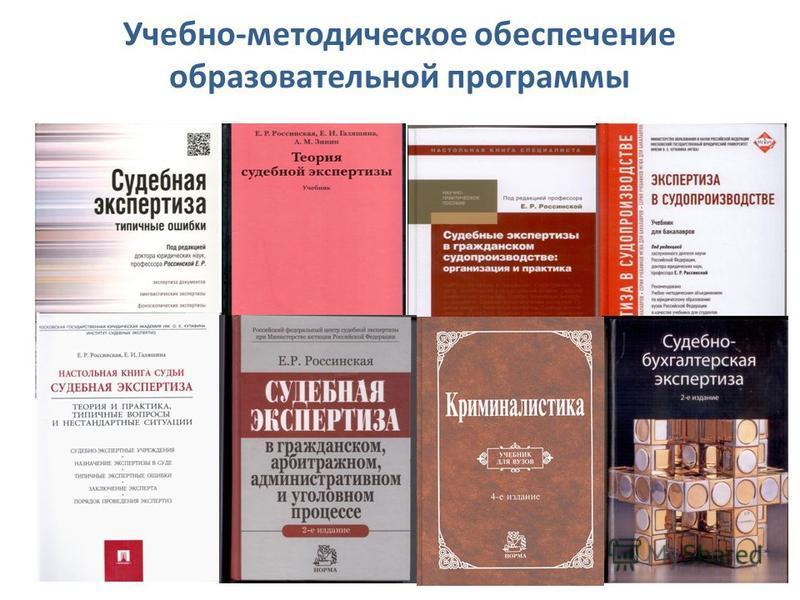 Учебно-методическое обеспечение образовательной программы