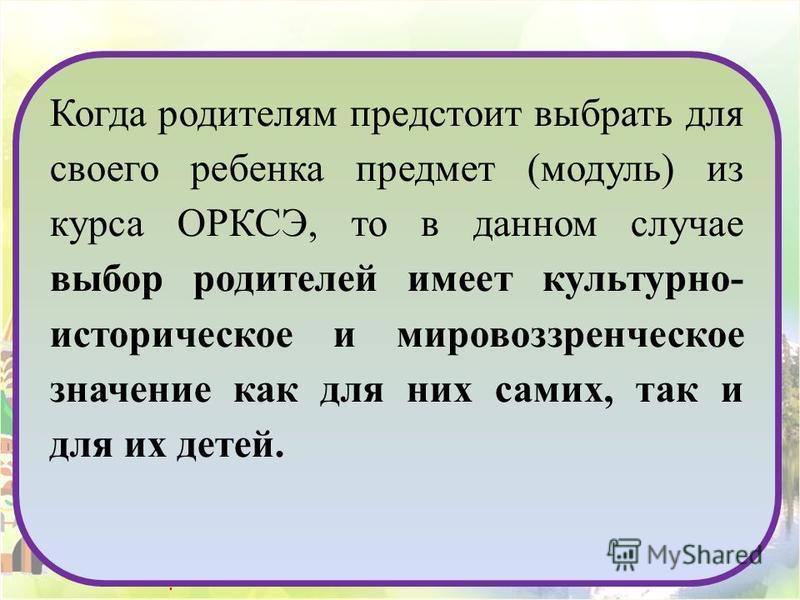 http://nsportal.ru/polzyukova-olga-nikolaevnahttp://nsportal.ru/polzyukova-olga-nikolaevna Ползюкова О.Н Когда родителям предстоит выбрать для своего ребенка предмет (модуль) из курса ОРКСЭ, то в данном случае выбор родителей имеет культурно- историч