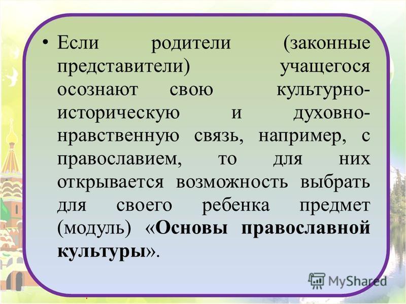 http://nsportal.ru/polzyukova-olga-nikolaevnahttp://nsportal.ru/polzyukova-olga-nikolaevna Ползюкова О.Н Если родители (законные представители) учащегося осознают свою культурно- историческую и духовно- нравственную связь, например, с православием, т