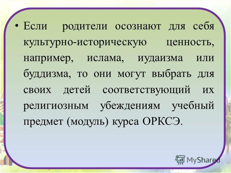 http://nsportal.ru/polzyukova-olga-nikolaevnahttp://nsportal.ru/polzyukova-olga-nikolaevna Ползюкова О.Н Если родители осознают для себя культурно-историческую ценность, например, ислама, иудаизма или буддизма, то они могут выбрать для своих детей со