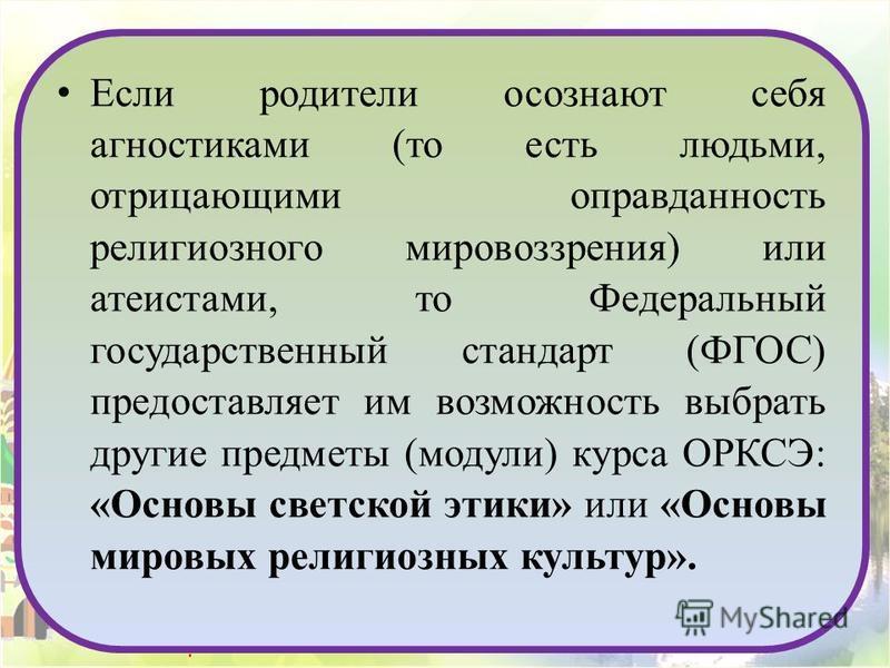 http://nsportal.ru/polzyukova-olga-nikolaevnahttp://nsportal.ru/polzyukova-olga-nikolaevna Ползюкова О.Н Если родители осознают себя агностиками (то есть людьми, отрицающими оправданность религиозного мировоззрения) или атеистами, то Федеральный госу
