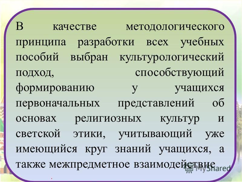 http://nsportal.ru/polzyukova-olga-nikolaevnahttp://nsportal.ru/polzyukova-olga-nikolaevna Ползюкова О.Н В качестве методологического принципа разработки всех учебных пособий выбран культурологический подход, способствующий формированию у учащихся пе