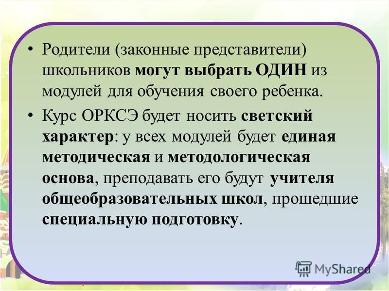 http://nsportal.ru/polzyukova-olga-nikolaevnahttp://nsportal.ru/polzyukova-olga-nikolaevna Ползюкова О.Н Родители (законные представители) школьников могут выбрать ОДИН из модулей для обучения своего ребенка. Курс ОРКСЭ будет носить светский характер