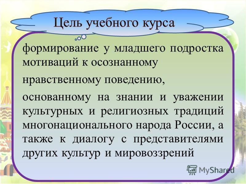 http://nsportal.ru/polzyukova-olga-nikolaevnahttp://nsportal.ru/polzyukova-olga-nikolaevna Ползюкова О.Н формирование у младшего подростка мотиваций к осознанному нравственному поведению, основанному на знании и уважении культурных и религиозных трад