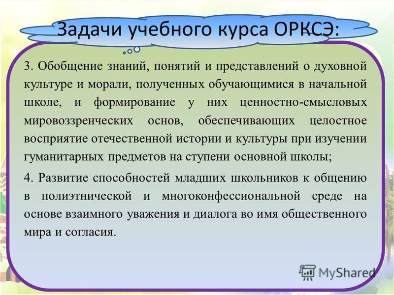 http://nsportal.ru/polzyukova-olga-nikolaevnahttp://nsportal.ru/polzyukova-olga-nikolaevna Ползюкова О.Н 3. Обобщение знаний, понятий и представлений о духовной культуре и морали, полученных обучающимися в начальной школе, и формирование у них ценнос