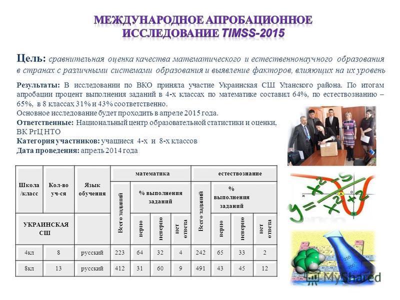 Результаты: В исследовании по ВКО приняла участие Украинская СШ Уланского района. По итогам апробации процент выполнения заданий в 4-х классах по математике составил 64%, по естествознанию – 65%, в 8 классах 31% и 43% соответственно. Основное исследо