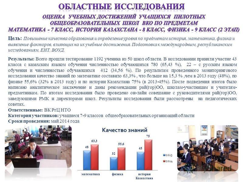 Результаты: Всего прошли тестирование 1192 ученика из 50 школ области. В исследовании приняли участие 43 класса с казахским языком обучения численностью обучающихся 780 (65,43 %), 22 – с русским языком обучения и численностью обучающихся 412 (34,56 %