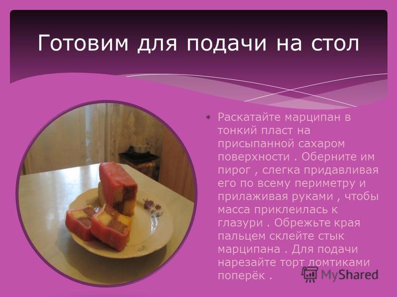 Раскатайте марципан в тонкий пласт на присыпанной сахаром поверхности. Оберните им пирог, слегка придавливая его по всему периметру и прилаживая руками, чтобы масса приклеилась к глазури. Обрежьте края пальцем склейте стык марципана. Для подачи нарез