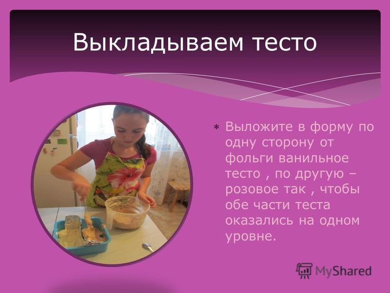 Выложите в форму по одну сторону от фольги ванильное тесто, по другую – розовое так, чтобы обе части теста оказались на одном уровне. Выкладываем тесто