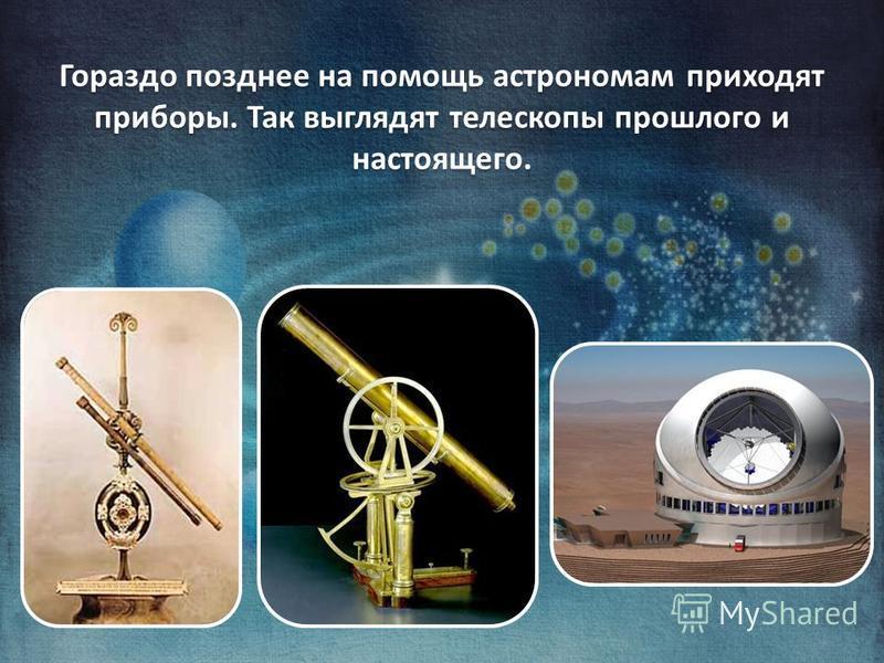 Гораздо позднее на помощь астрономам приходят приборы. Так выглядят телескопы прошлого и настоящего.