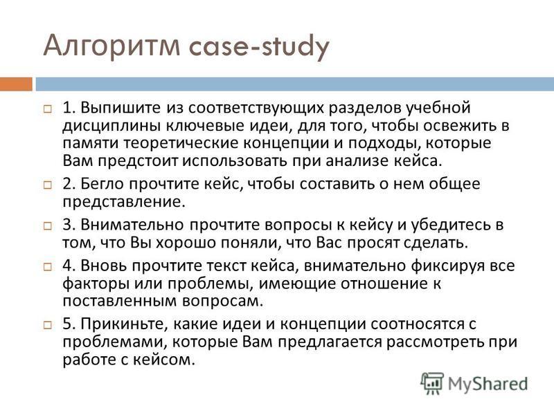 Алгоритм case-study 1. Выпишите из соответствующих разделов учебной дисциплины ключевые идеи, для того, чтобы освежить в памяти теоретические концепции и подходы, которые Вам предстоит использовать при анализе кейса. 2. Бегло прочтите кейс, чтобы сос