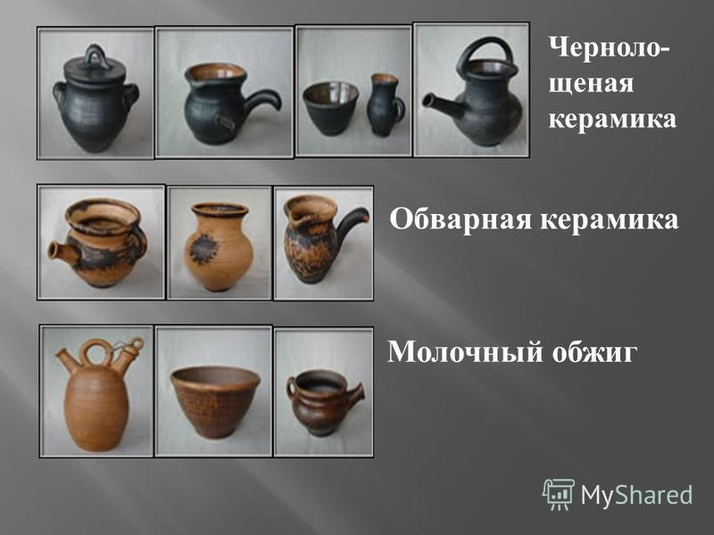 Черноло - щеная керамика Обварная керамика Молочный обжиг