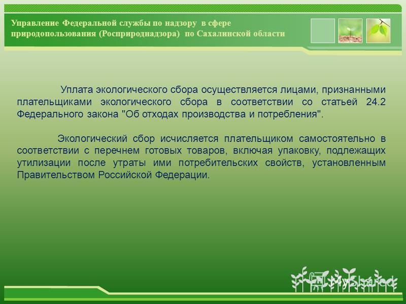 www.themegallery.com Уплата экологического сбора осуществляется лицами, признанными плательщиками экологического сбора в соответствии со статьей 24.2 Федерального закона