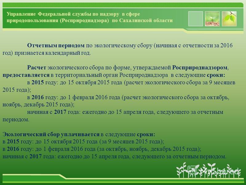 www.themegallery.com Отчетным периодом по экологическому сбору (начиная с отчетности за 2016 год) признается календарный год. Расчет экологического сбора по форме, утверждаемой Росприроднадзором, предоставляется в территориальный орган Росприроднадзо