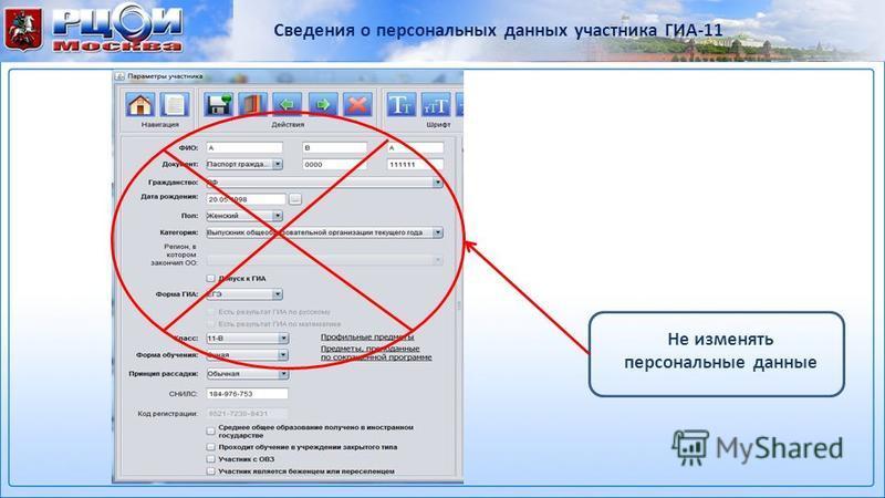 Сведения о персональных данных участника ГИА-11 Не изменять персональные данные