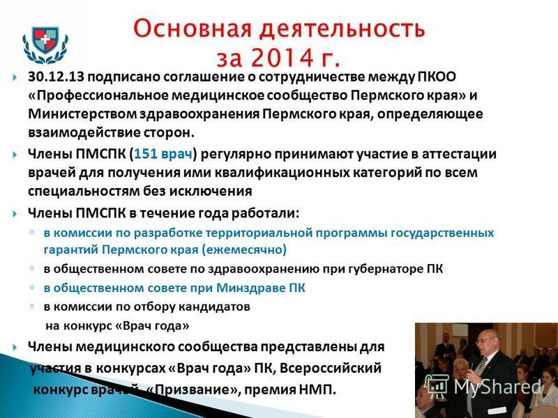 30.12.13 подписано соглашение о сотрудничестве между ПКОО «Профессиональное медицинское сообщество Пермского края» и Министерством здравоохранения Пермского края, определяющее взаимодействие сторон. Члены ПМСПК (151 врач) регулярно принимают участие