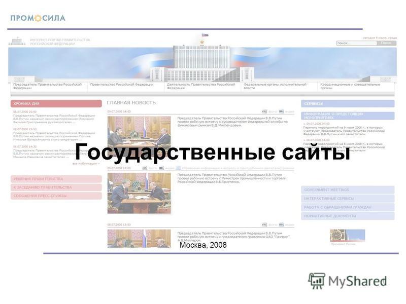 1 Москва, 2008 Государственные сайты