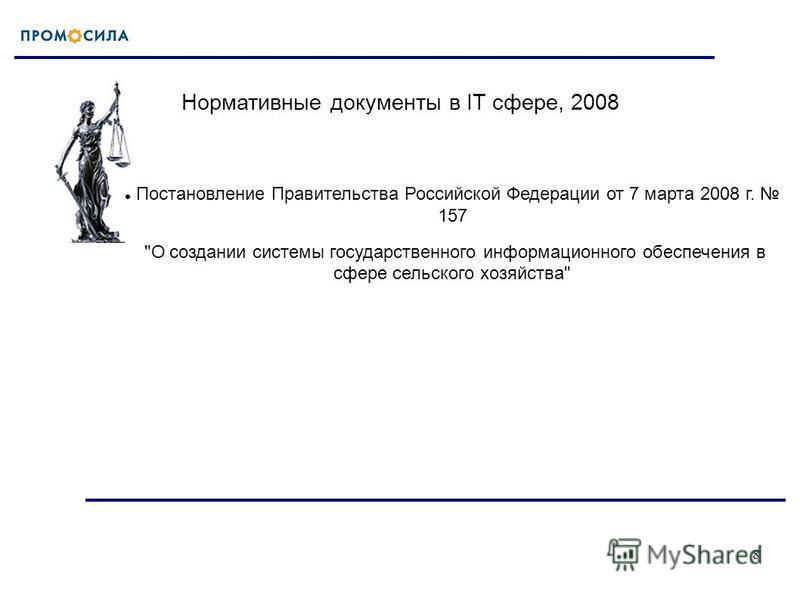 8 Нормативные документы в IT сфере, 2008 Постановление Правительства Российской Федерации от 7 марта 2008 г. 157 О создании системы государственного информационного обеспечения в сфере сельского хозяйства