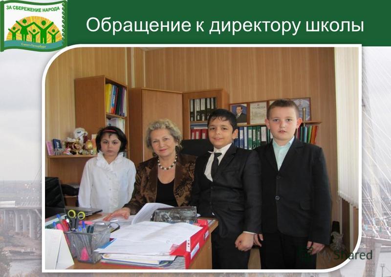 Обращение к директору школы