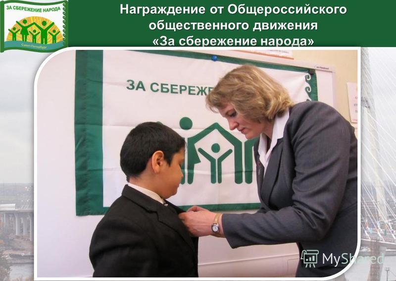 Награждение от Общероссийского общественного движения «За сбережение народа»