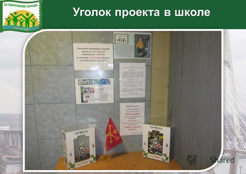Уголок проекта в школе