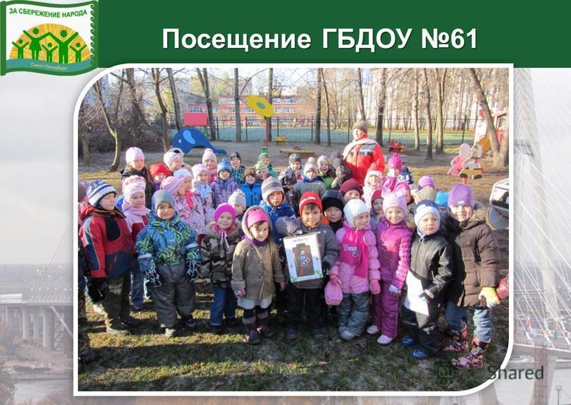 Посещение ГБДОУ 61