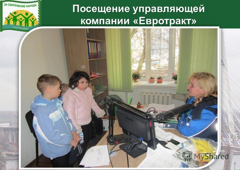 Посещение управляющей компании «Евротракт»