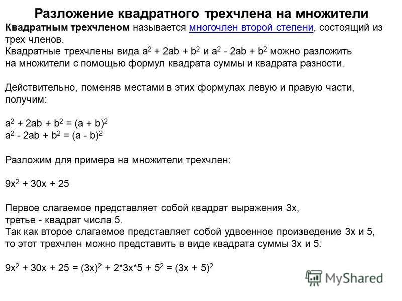 Разложение квадратного трехчлена на множители Квадратным трехчленом называется многочлен второй степени, состоящий из трех членов.многочлен второй степени Квадратные трехчлены вида a 2 + 2ab + b 2 и a 2 - 2ab + b 2 можно разложить на множители с помо