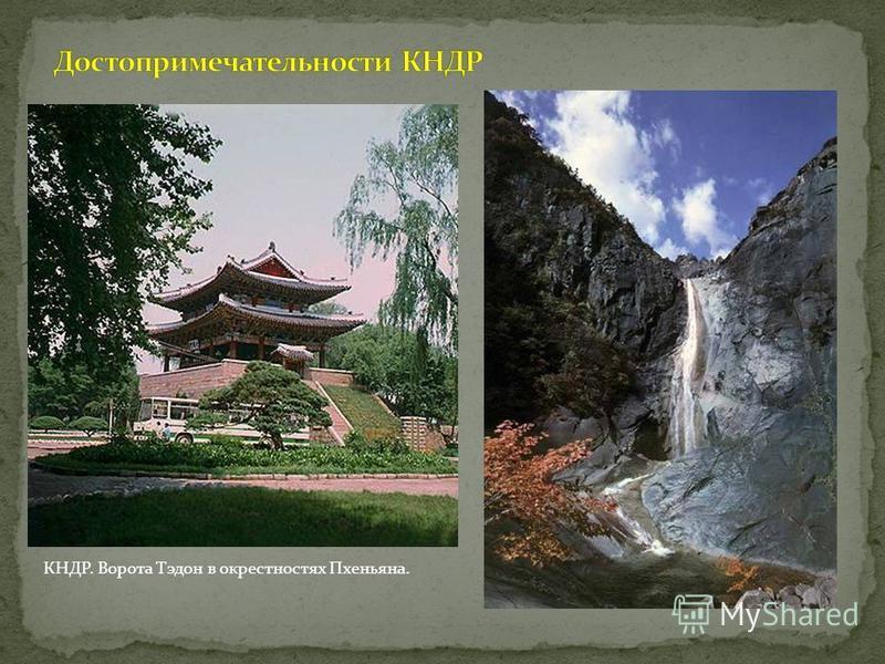 КНДР. Ворота Тэдон в окрестностях Пхеньяна.