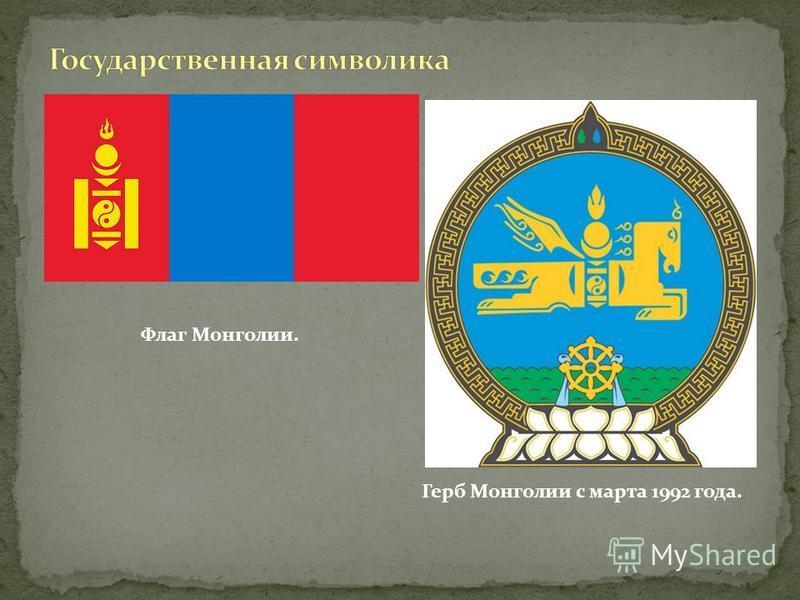 Флаг Монголии. Герб Монголии с марта 1992 года.