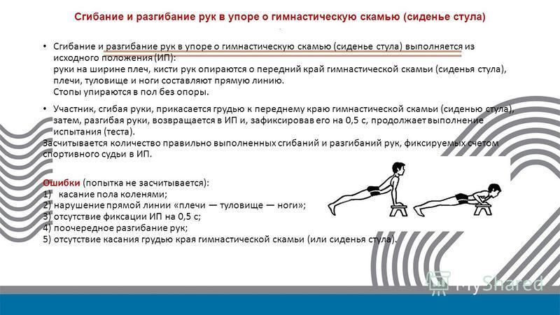 Сгибание и разгибание рук в упоре о гимнастическую скамью (сиденье стула). Сгибание и разгибание рук в упоре о гимнастическую скамью (сиденье стула) выполняется из исходного положения (ИП): руки на ширине плеч, кисти рук опираются о передний край гим