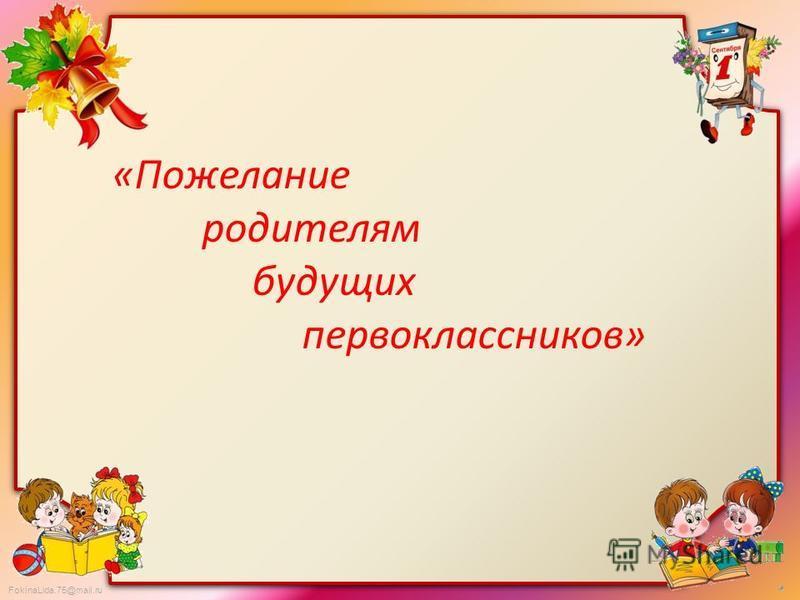 FokinaLida.75@mail.ru «Пожелание родителям будущих первоклассников»