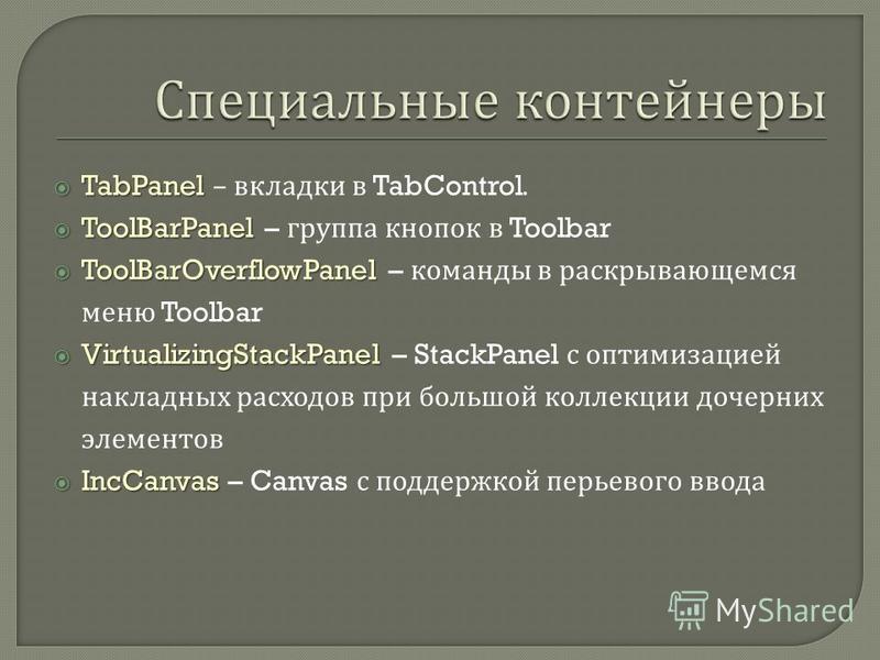 TabPanel TabPanel – вкладки в TabControl. ToolBarPanel ToolBarPanel – группа кнопок в Toolbar ToolBarOverflowPanel ToolBarOverflowPanel – команды в раскрывающемся меню Toolbar VirtualizingStackPanel VirtualizingStackPanel – StackPanel с оптимизацией