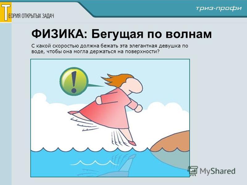 ФИЗИКА: Бегущая по волнам С какой скоростью должна бежать эта элегантная девушка по воде, чтобы она могла держаться на поверхности?