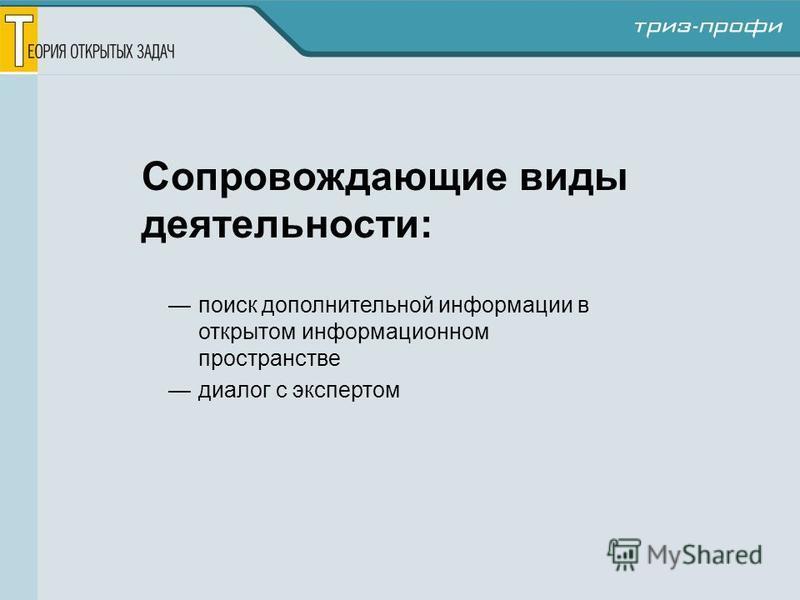 Сопровождающие виды деятельности: поиск дополнительной информации в открытом информационном пространстве диалог с экспертом