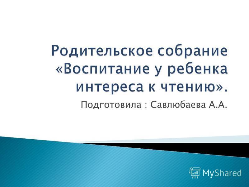 Подготовила : Савлюбаева А.А.