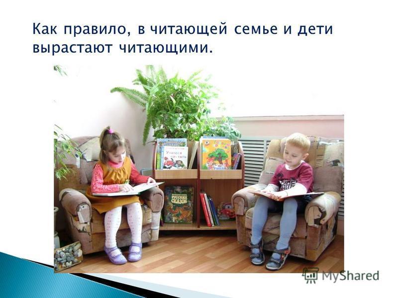 Как правило, в читающей семье и дети вырастают читающими.