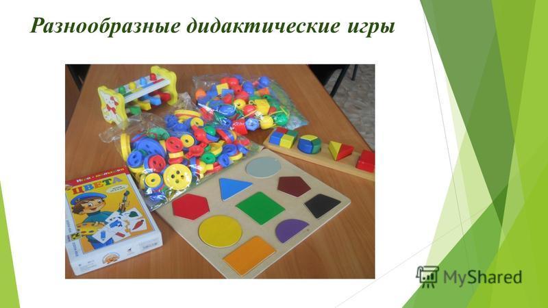 Разнообразные дидактические игры