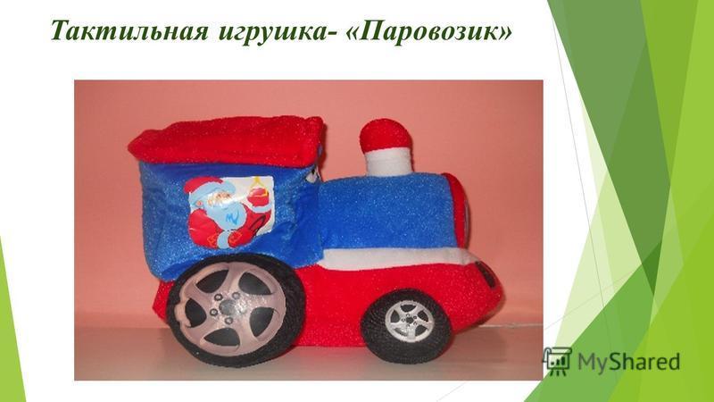 Тактильная игрушка- «Паровозик»