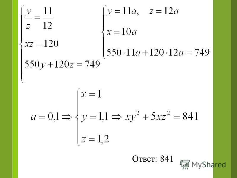 Ответ: 841
