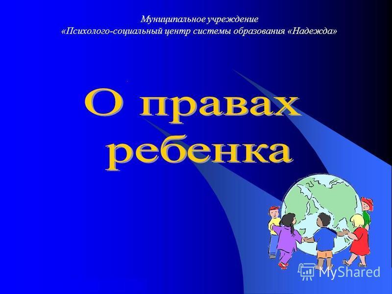 Муниципальное учреждение «Психолого-социальный центр системы образования «Надежда»