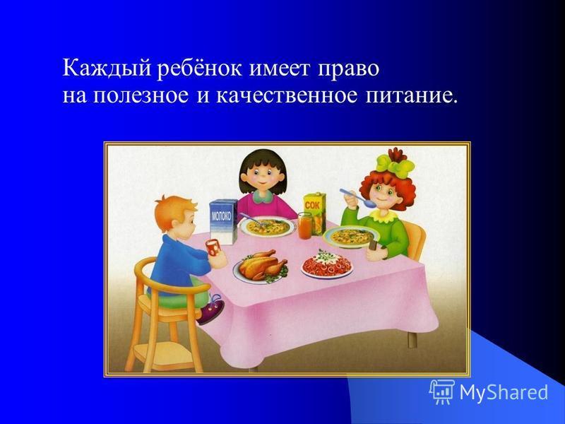 Каждый ребёнок имеет право на полезное и качественное питание.