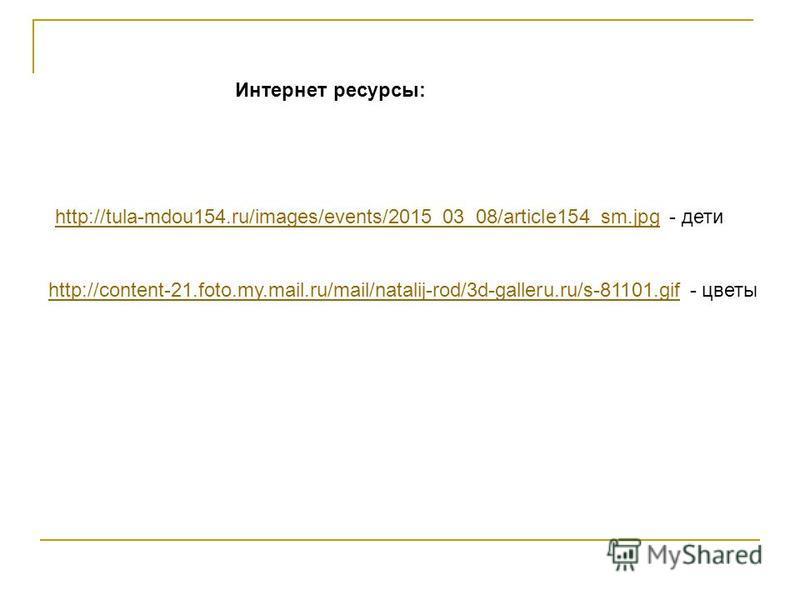 http://tula-mdou154.ru/images/events/2015_03_08/article154_sm.jpghttp://tula-mdou154.ru/images/events/2015_03_08/article154_sm.jpg - дети http://content-21.foto.my.mail.ru/mail/natalij-rod/3d-galleru.ru/s-81101.gifhttp://content-21.foto.my.mail.ru/ma