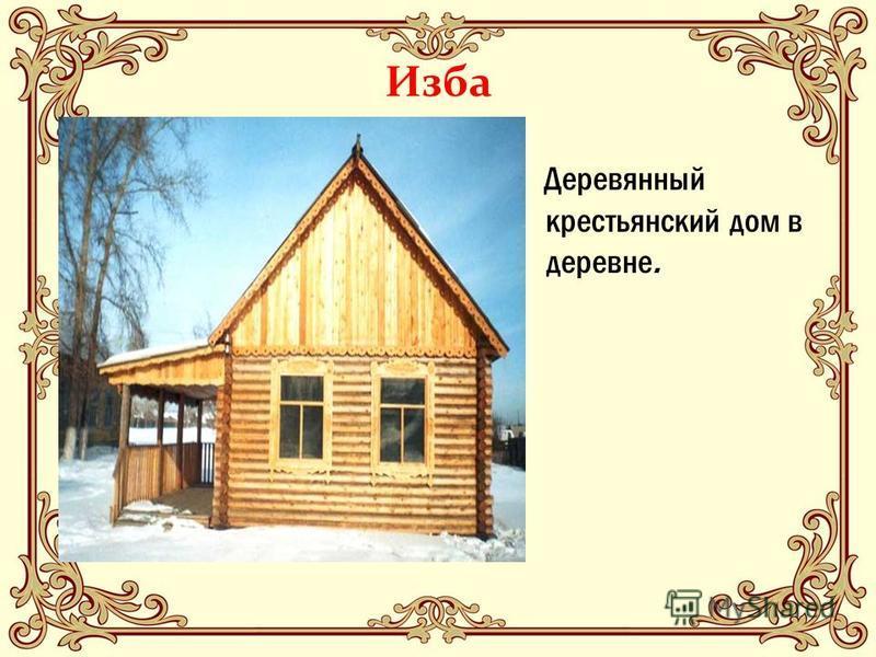 Изба Деревянный крестьянский дом в деревне.