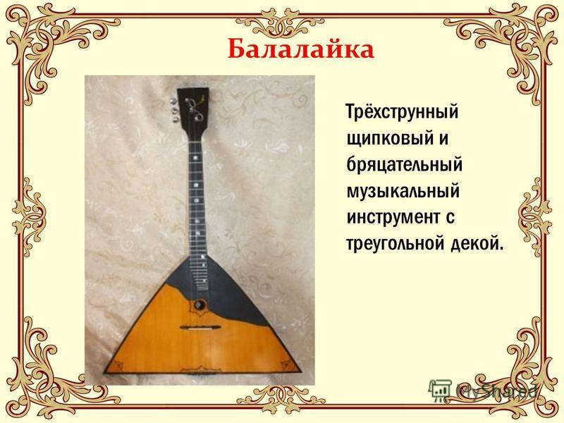 Балалайка Трёхструнный щипковый и бряцательный музыкальный инструмент с треугольной декой.