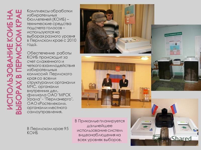 Комплексы обработки избирательных бюллетеней (КОИБ) – технические средства подсчета голосов – используются на выборах разного уровня в Пермском крае с 2010 года. Обеспечение работы КОИБ происходит за счет слаженного и четкого взаимодействия избирател