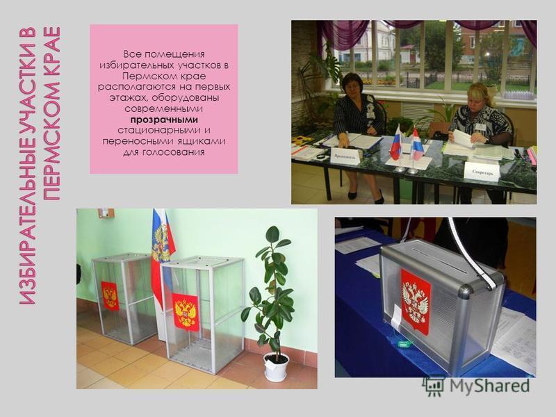 Все помещения избирательных участков в Пермском крае располагаются на первых этажах, оборудованы современными прозрачными стационарными и переносными ящиками для голосования