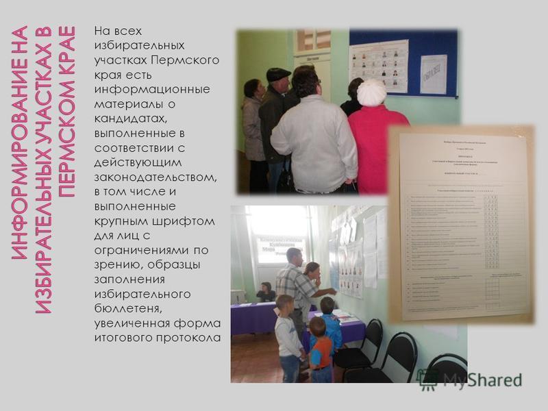 На всех избирательных участках Пермского края есть информационные материалы о кандидатах, выполненные в соответствии с действующим законодательством, в том числе и выполненные крупным шрифтом для лиц с ограничениями по зрению, образцы заполнения изби
