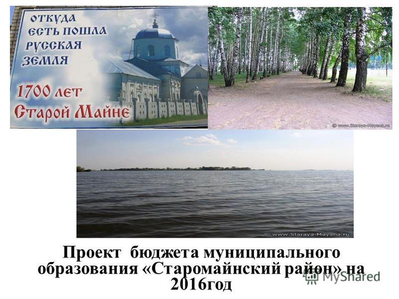 Проект бюджета муниципального образования «Старомайнский район» на 2016 год