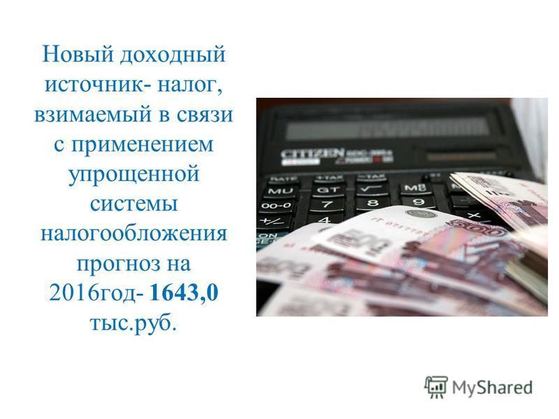 Новый доходный источник- налог, взимаемый в связи с применением упрощенной системы налогообложения прогноз на 2016 год- 1643,0 тыс.руб.